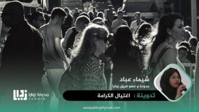 Photo of اغتيال الكرامة