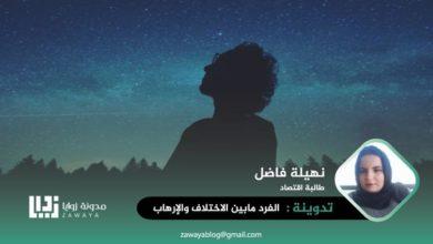 Photo of الفرد ما بين الاختلاف و الارهاب