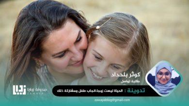 Photo of الحياة ليست زوجاً، إنجاب طفل ومشاركة ذلك!