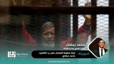 Photo of ليلة سقوط العسكر على يد الشهيد محمد مرسي