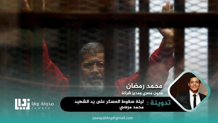 ليلة سقوط العسكر على يد الشهيد محمد مرسي