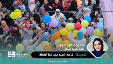 صورة فرحة العيد يومَ كنا أطفـالاً ..