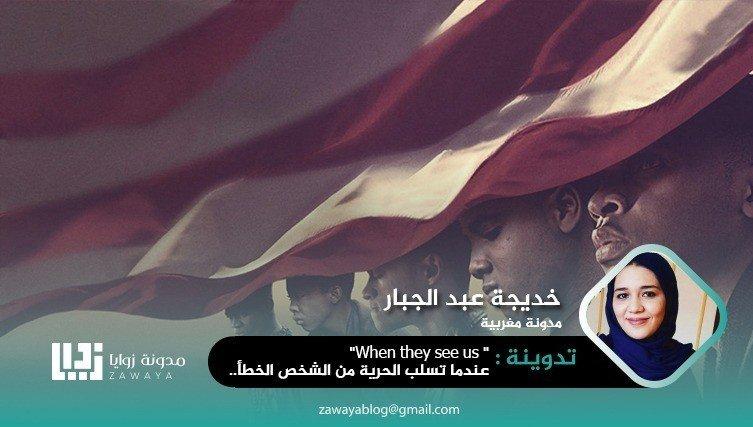 """When they see us"" | عندما تسلب الحرية من الشخص الخطأ"