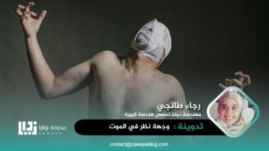 Photo of وجهة نظر في الموت