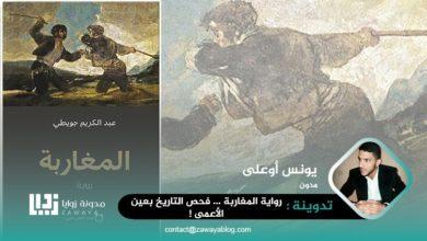 صورة رواية المغاربة .. فحص التاريخ بعين الأعمى!