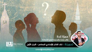 Photo of نقد الفكر الإلحادي المعاصر – الجزء الأول