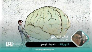 Photo of خسوف الوعي