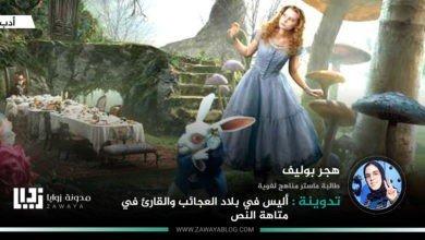 صورة أليس في بلاد العجائب والقارئ في متاهة النص