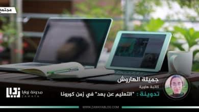 "Photo of ""التعليم عن بعد"" في زمن كورونا"