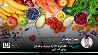 صورة التغذية تذكرة عبور نحو تجاوز مرض السكري