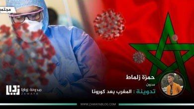 Photo of المغرب بعد كورونا