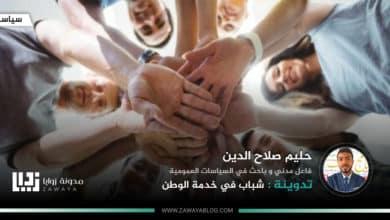 Photo of شباب في خدمة الوطن