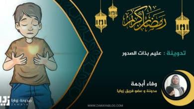 Photo of عليم بذات الصدور