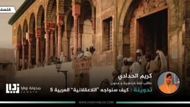 """صورة كيف سنواجه """"اللاعقلانية"""" العربية 5"""