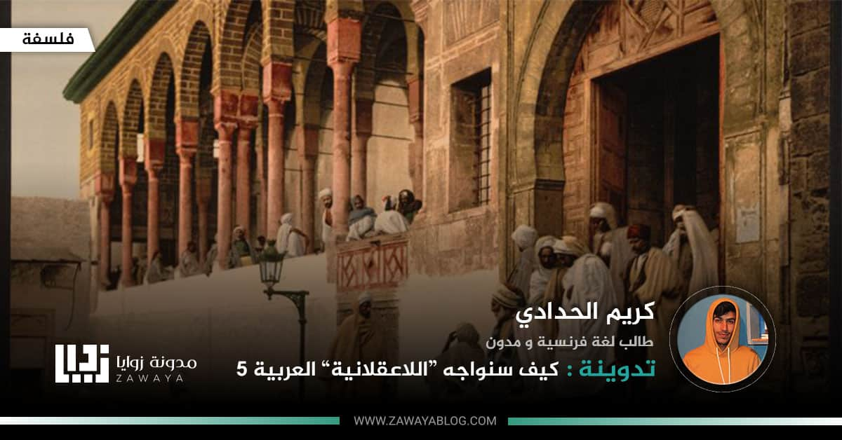 """كيف سنواجه """"اللاعقلانية"""" العربية 5"""