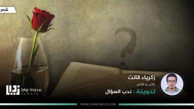 Photo of ندب السؤال