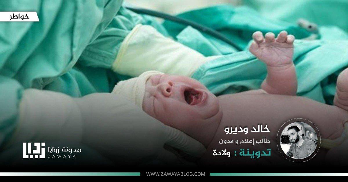 ولادة