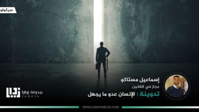 Photo of الإنسان عدو ما يجهل