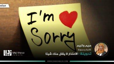 صورة الاعتذار لا يقلل منك شيئا..