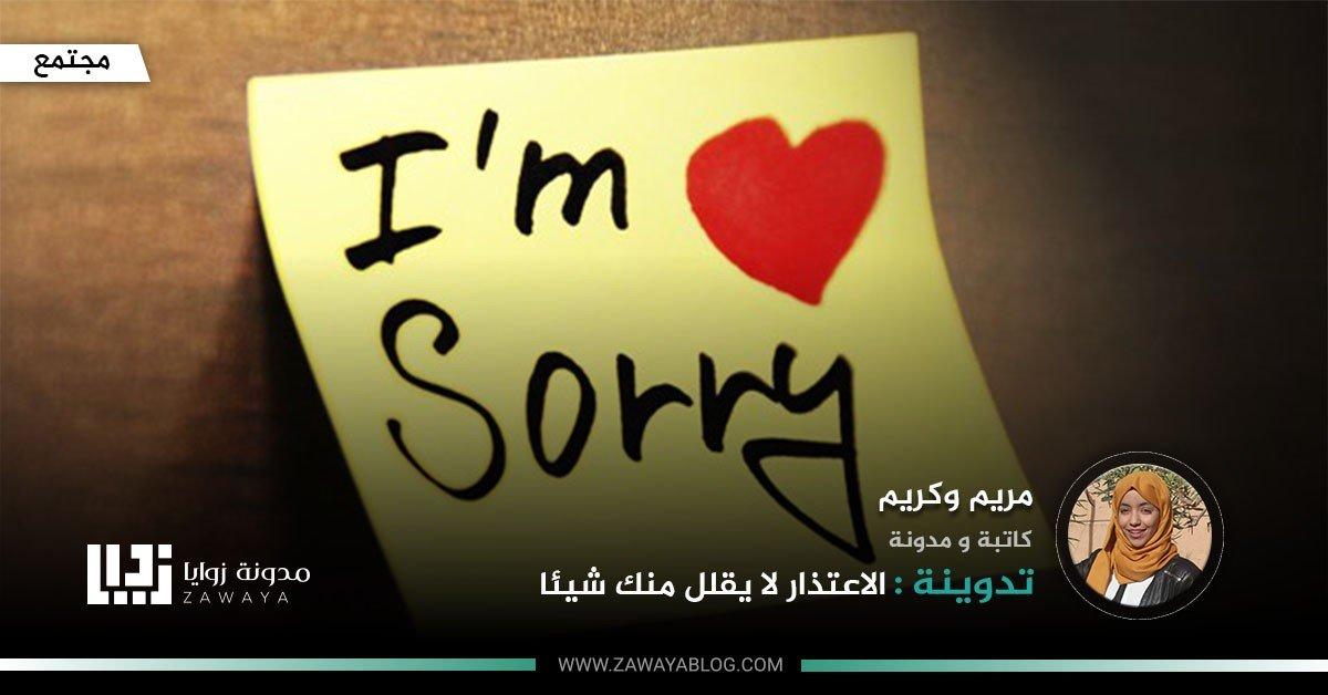 الاعتذار لا يقلل منك شيئا..