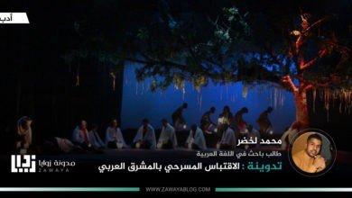 Photo of الاقتباس المسرحي بالمشرق العربي