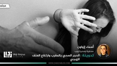 صورة الحجر الصحي بالمغرب وارتفاع العنف الزوجي