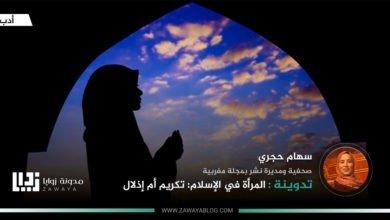 """صورة """"المرأة في الإسلام"""" تكريم أم إذلال"""