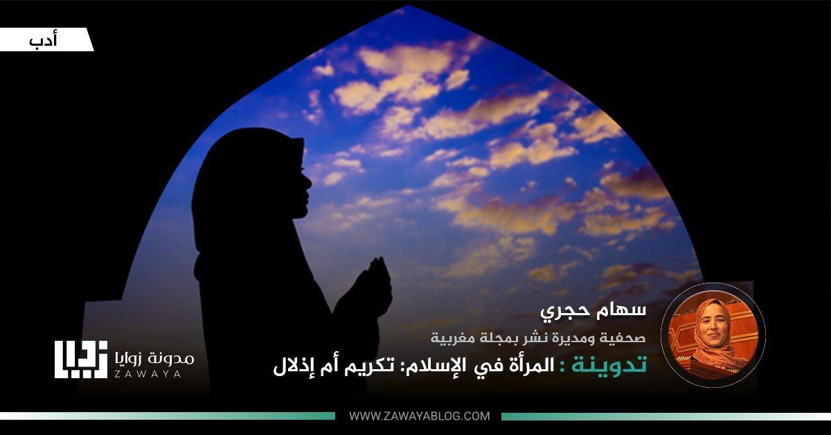 """""""المرأة في الإسلام"""" تكريم أم إذلال"""