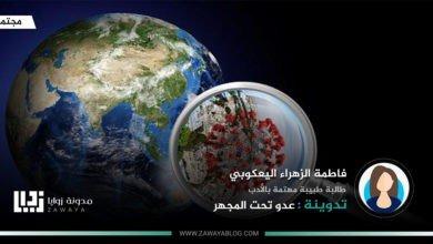 Photo of عدو تحت المجهر