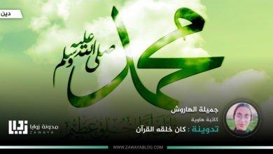 صورة كان خلقه القرآن