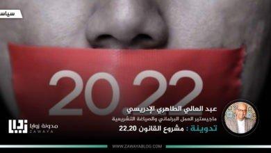 Photo of مشروع القانون 20 22
