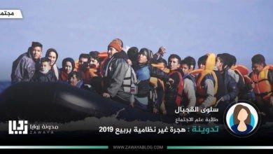 صورة هجرة غير نظامية بربيع 2019