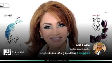 Photo of وما الضير إن كنا مستغانميات