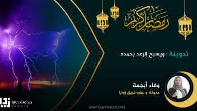Photo of و يسبح الرعد بحمده