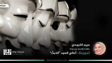 "Photo of أعالي السوء ""الخبث"""