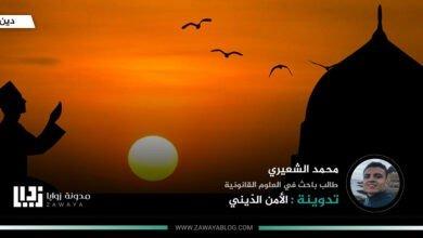 Photo of الأمن الدّيني