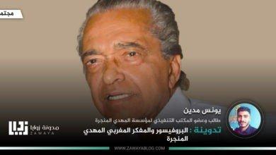 صورة البروفيسور والمفكر المغربي المهدي المنجرة