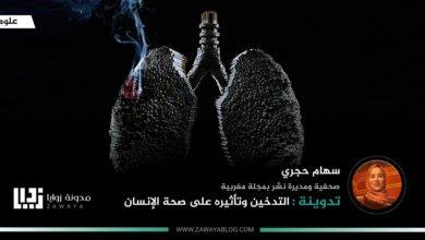 Photo of التدخين وتأثيره على صحة الإنسان