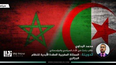 صورة المملكة المغربية العقدة الأبدية للنظام الجزائري