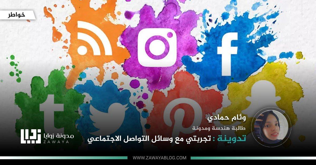 تجربتي مع وسائل التواصل الاجتماعي