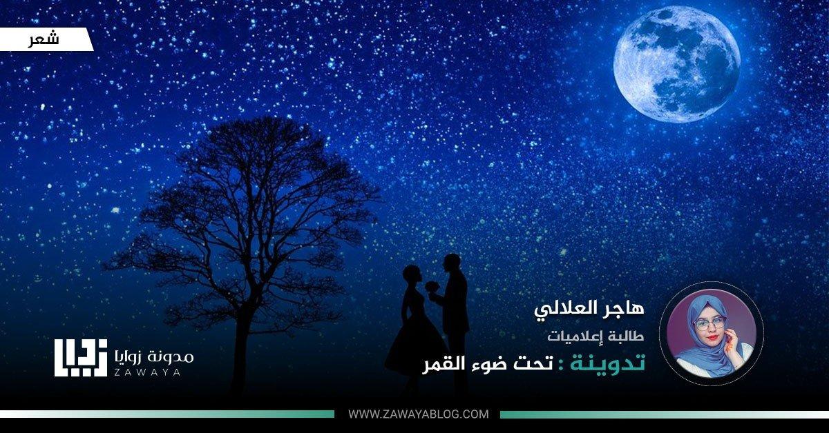 تحت ضوء القمر