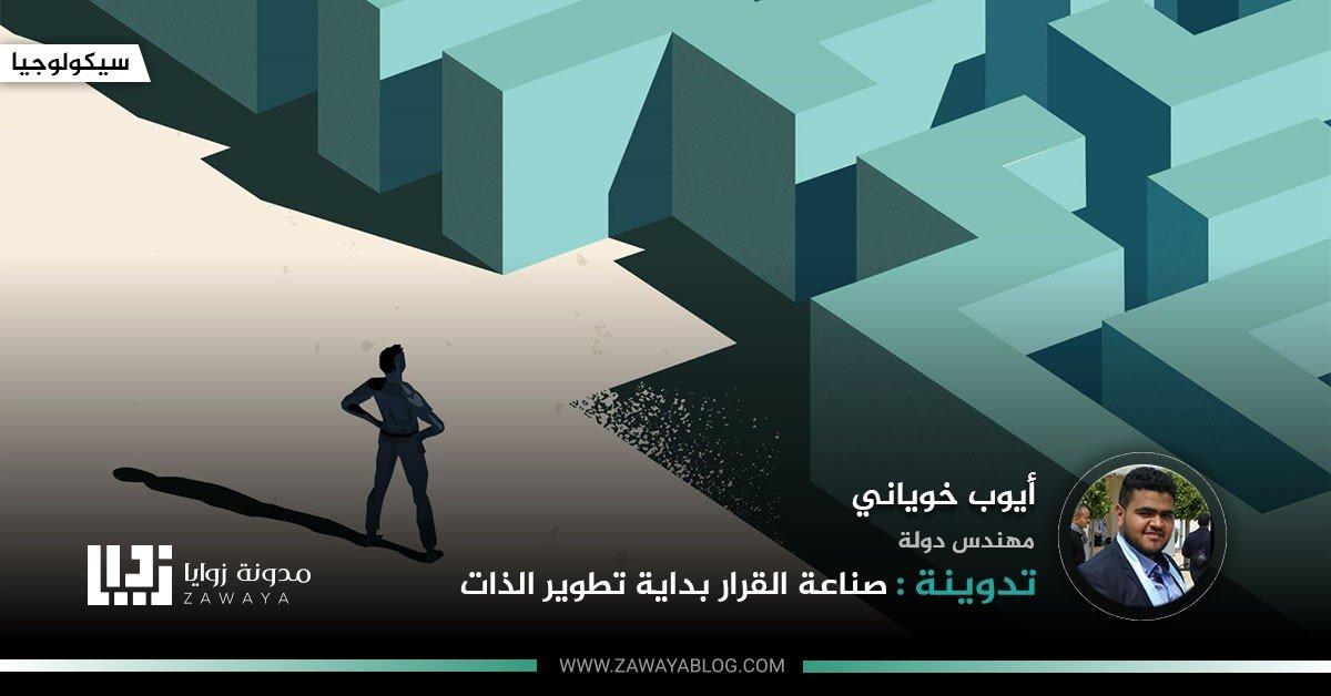 صناعة القرار بداية تطوير الذات
