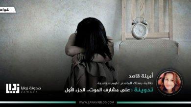"""Photo of على مشارف الموت """"الجزء الأول"""""""