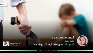 Photo of كفى عنفا أيها الآباء والأمهات