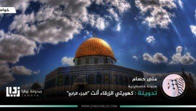 """Photo of كهويتي الزرقاء أنت """"الجزء الرابع """""""