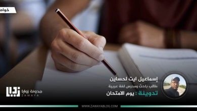 Photo of يوم الامتحان