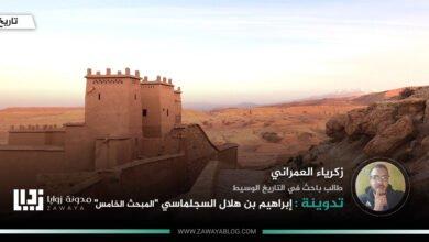 """صورة إبراهيم بن هلال السجلماسي """"المبحث الخامس"""""""