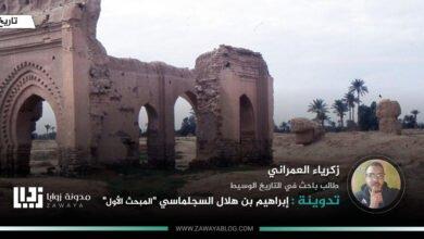 """صورة إبراهيم بن هلال السجلماسي """"المبحث الأول"""""""
