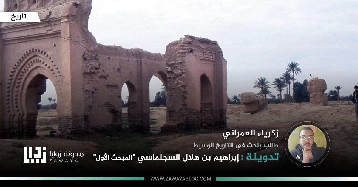 """إبراهيم بن هلال السجلماسي """"المبحث الأول"""""""