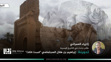 """صورة إبراهيم بن هلال السجلماسي """"المبحث الثالث"""""""